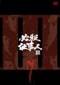 必殺仕事人III VOL.7