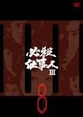 必殺仕事人III VOL.8