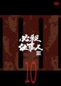 必殺仕事人III VOL.10
