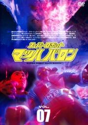 スーパーロボット マッハバロン Vol.7