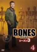 BONES -骨は語る- シーズン3 4