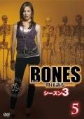 BONES -骨は語る- シーズン3 5