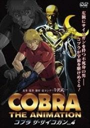 コブラ ザ・サイコガン VOL.4