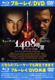 【Blu-ray/DVDハイブリッド】1408号室