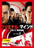 クリミナル・マインド FBI vs. 異常犯罪 シーズン2セット