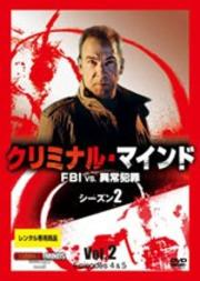 クリミナル・マインド FBI vs. 異常犯罪 シーズン2 Vol.2