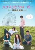 ハチミツとクローバー 〜蜂蜜幸運草〜 1