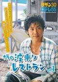 the 波乗りレストランセット