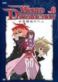 ワールド・デストラクション 〜世界撲滅の六人〜 Vol.6