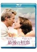 【Blu-ray】最後の初恋