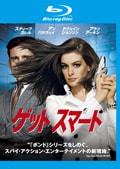 【Blu-ray】ゲット スマート