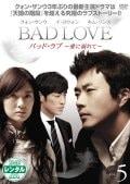 BAD LOVE 〜愛に溺れて〜 Vol.5