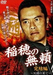 稲穂の無頼 〜死闘の果て〜