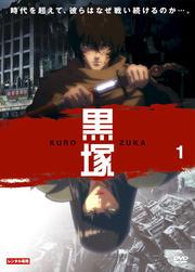 黒塚 KUROZUKA 1