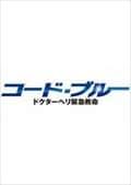 コード・ブルー ドクターヘリ緊急救命 1
