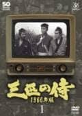 フジテレビ開局50周年記念DVD 三匹の侍 1966年版 1