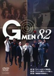 Gメン'82 1