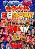 フジテレビ開局50周年記念DVD 爆笑!スター ものまね王座決定戦 3
