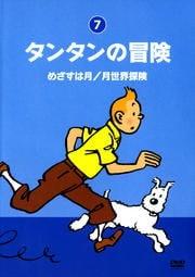 タンタンの冒険 デジタルリマスター版 7