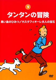 タンタンの冒険 デジタルリマスター版 9