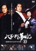 八百八町夢日記 -隠密奉行とねずみ小僧- 第10巻