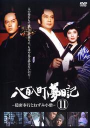 八百八町夢日記 -隠密奉行とねずみ小僧- 第11巻