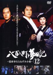 八百八町夢日記 -隠密奉行とねずみ小僧- 第12巻