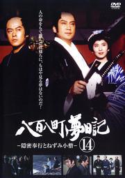 八百八町夢日記 -隠密奉行とねずみ小僧- 第14巻
