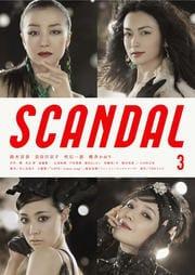 SCANDAL 3