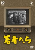 フジテレビ開局50周年記念DVD 若者たち 7