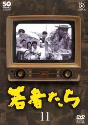 フジテレビ開局50周年記念DVD 若者たち 11
