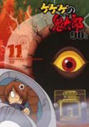 ゲゲゲの鬼太郎 90's 11