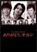 ありがとう、オカン -関西テレビ放送開局50周年記念ドラマ-