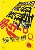 探偵学園Q VOL.1