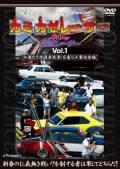 カミカゼレーサー Oh!my街道レーサー Vol.1 仁義なき改造車抗争!広島VS千葉佐倉編