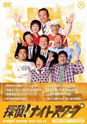 探偵!ナイトスクープ DVD Vol.12 「恐怖の入浴剤!?アイヌの涙」編