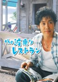 the 波乗りレストラン Vol.4