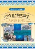 シリーズ・ヴィジアル図鑑 15 大きな生き物大集合 巨大な生き物、海から陸から クジラ、マンタ、ゾウ、バイソン、キリン、ラクダどれがお気に入り?