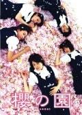 櫻の園 (2008)