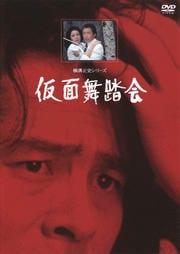 横溝正史シリーズ 仮面舞踏会