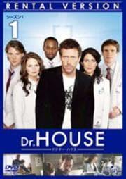 Dr.HOUSE ドクター・ハウス シーズン1