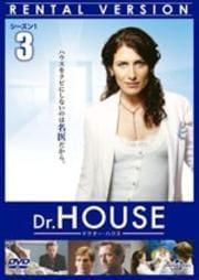 Dr.HOUSE ドクター・ハウス シーズン1 Vol.3