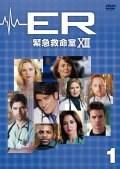 ER緊急救命室13セット