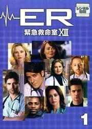 ER緊急救命室 XIII <サーティーン> 1