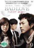 BAD LOVE 〜愛に溺れて〜 Vol.9