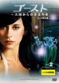 ゴースト 〜天国からのささやき シーズン2 Vol.2