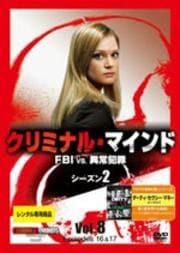 クリミナル・マインド FBI vs. 異常犯罪 シーズン2 Vol.8