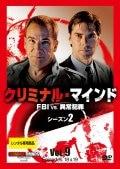クリミナル・マインド FBI vs. 異常犯罪 シーズン2 Vol.9