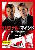 クリミナル・マインド FBI vs. 異常犯罪 シーズン2 Vol.10