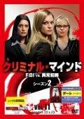 クリミナル・マインド FBI vs. 異常犯罪 シーズン2 Vol.11